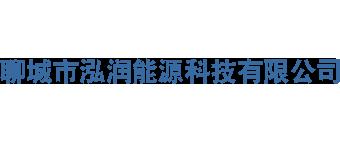 雷电竞泓润能源科技有限公司