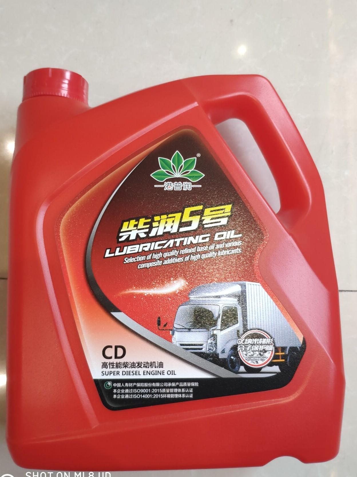 CD高性能柴油发动机油